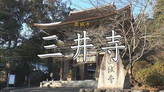 園城寺(おんじょうじ)三井寺は、天台寺門宗の総本山で、古くから日本...