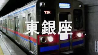 西馬込から芝山鉄道の芝山千代田までの駅名を 順番に歌わせました。 写...