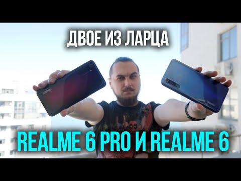 Двое из ларца ... Обзор Realme 6 и Realme 6 Pro. Какой купить и в чем разница?