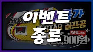 [딜팡튭가] 스릭슨 Z STAR 12구 한정수량 2만원…