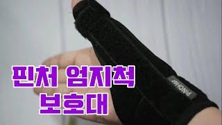 핀처 엄지척 손목터널증후군보호대 언박싱 및 사용 방법
