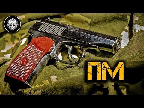 ПМ – Легендарный Пистолет Макарова! Самый надежный и безотказный пистолет 20 века!