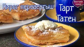 Пирог - Тарт Татен . Яблочный пирог из слоёного теста на скорую руку.