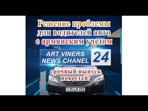 Государство нашло решение для водителей армянских авто! Срочная новость!!!