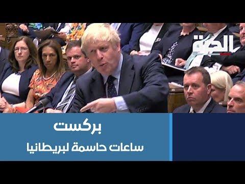 #بركست - ساعات حاسمة لبريطانيا وسط الحرب بين جونسون والعموم