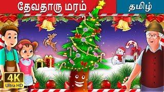 தேவதாரு மரம் | Fir Tree in Tamil | Fairy Tales in Tamil | Tamil Fairy Tales