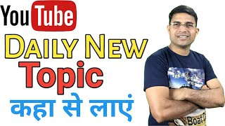 How To Find Daily New Trending Topic For YouTube Video{HINDI) | New Topic Daily | trending video