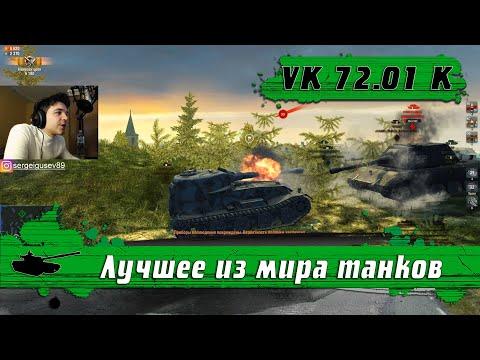 WoT Blitz - На грани возможного ● Тапколев вывез лучшую катку обновления 6.7 (WoTB)