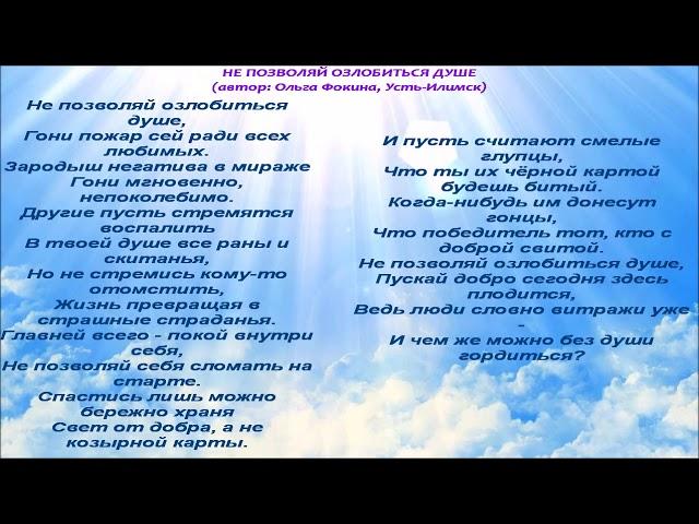 Изображение предпросмотра прочтения – АнастасияВалькова читает произведение «Не позволяй озлобиться душе» О.В.Фокиной