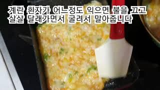 #내음식만들때같이만드는강아지음식 #계란말이밥만들기 #계…
