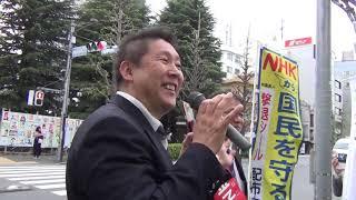 NHK放送センター前でNHKの悪口選挙演説してきました(笑)