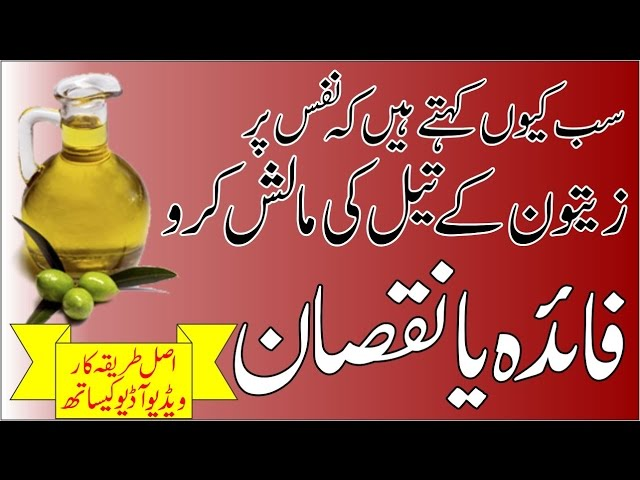 Nafs Pe Zaitoon Kay Tail Ki Maalish | Olive Oil Massage And Benefits