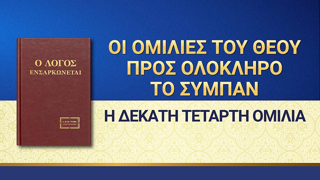 Ομιλία του Θεού | «Οι ομιλίες του Θεού προς ολόκληρο το σύμπαν: Η δέκατη τέταρτη ομιλία»