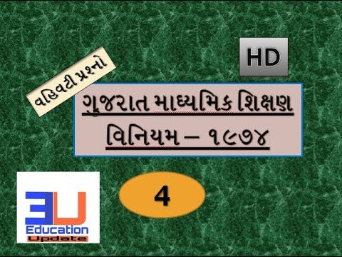 GUJARAT SECONDARY AND HIGHER SECONDARY ACT 1974 PART 4 | TAT STUDY MATERIAL | EDUCATION UPDATE |