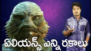 Types of ALIENS | Unknown Facts About ALIENS | ALIENS In Our MYTHOLOGY | Vikram Aditya | EP#128