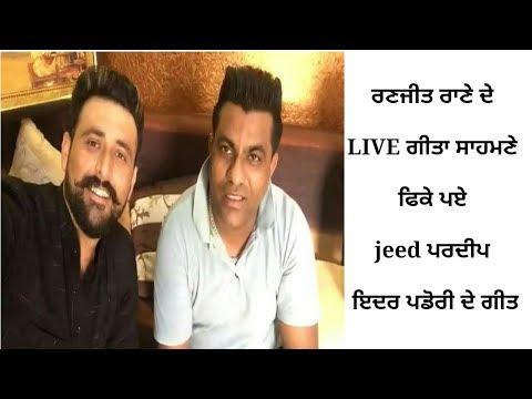 Ranjit Ran # Salaam Sajna # Jeed Pardeep #Inder Pandori # Sidhu Moose Wala # Debi Makhsoospuri SONG