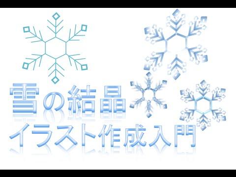 雪の結晶のイラスト作成入門