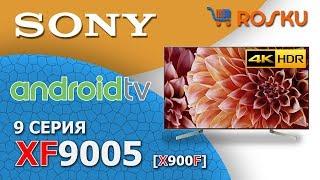 Обзор 4K ТВ Sony 9 серии на примере 55XF9005 / xf9005 x900f 49xf9005 65xf9005