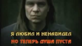 Кипелов караоке   Осколок льда