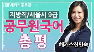 공무원국어 | 지방직/서울시 9급공무원시험 국어 총평 …