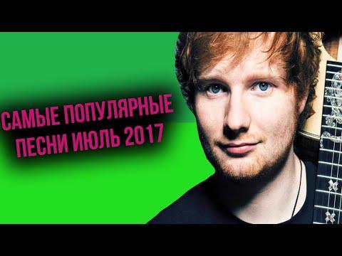 САМЫЕ ПОПУЛЯРНЫЕ ПЕСНИ ИЮЛЬ 2017