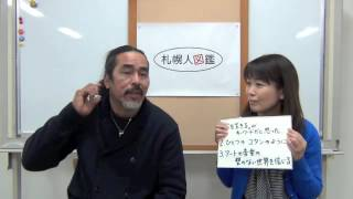 札幌人図鑑 結城幸司さん 3