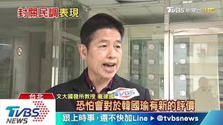 【十點不一樣】下架蔡英文VS.討厭韓國瑜 選前拉鋸戰!