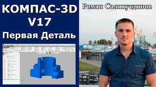 КОМПАС-3D V17. Первая деталь Основание  | Роман Саляхутдинов