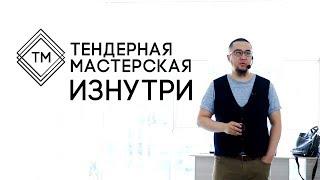 Курсы Тендерной Мастерской ИЗНУТРИ!
