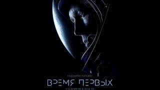Время первых (2017) — Трейлер #2 | WSM