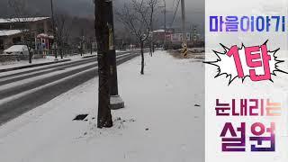 (퇴촌풍경 & 라이프TV) 1탄 마을이야기 : …