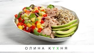 Tuna and Quinoa Salad  | Салат с тунцом и киноа | Олина Кухня #45