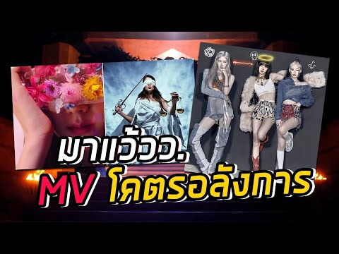 "BLACKPINK ทีเซอร์ MV ""How You Like That"" แฝงความหมายแน่น!!"