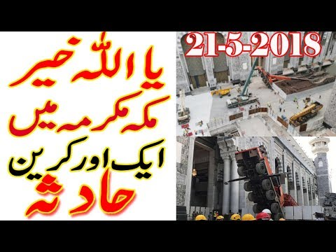Saudi Arabia Latest News Updates (21-5-2018) Makkah Crane News | Urdu Hindi || MJH Studio