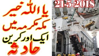 Saudi Arabia Latest News Updates (21-5-2018) Makkah Crane News | Urdu Hindi || MJH Studio