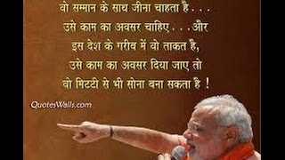Narendra Modi Images With Quotes, Narendra{real Thought Of Real Indian }simple Tech Guru