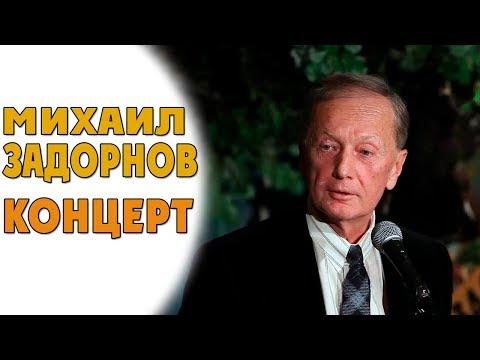 Секретный концерт Михаила