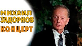 """Секретный концерт Михаила Задорнова в """"Гнезде глухаря"""""""