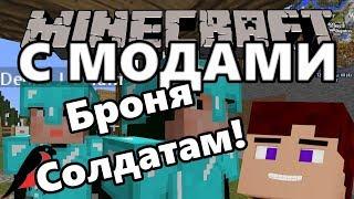 Броня Солдатам! [Minecraft 1.12.2 #15]