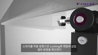 상부 구동형  행거식 슬라이딩 댐퍼(양방향) DBT N…