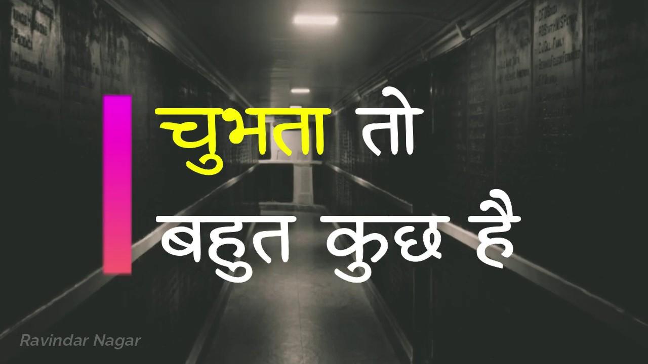Darkness Status In Hindi