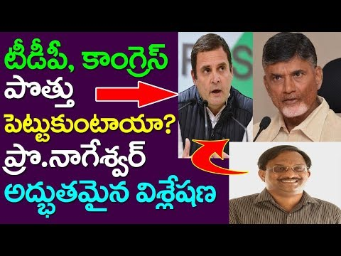 Will TDP, Congress Have Alliance| Prof Nageshwar Excellent Analysis| Andhra Pradesh | Take One Media