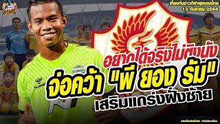 เที่ยงทันข่าวกีฬาบอลไทย จ่อคว้า