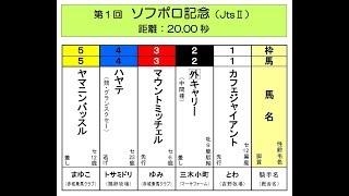 <第1回 ソフポロ記念(JtsⅡ20.00秒)>(2018/8/10公開)