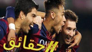 10 حقائق قد لا تعرفها عن نادي برشلونة
