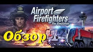 Airport Firefighters - The Simulation - Обзор (СТРИМ)