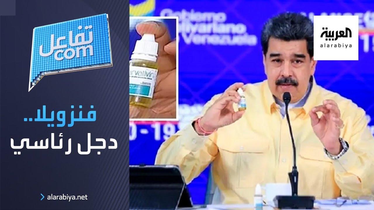 تفاعلكم | مادورو يروج لدواء المعجزة ضد كورونا !  - نشر قبل 2 ساعة