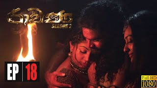 Rawana Season 02 | Episode 18 14th June 2020 Thumbnail