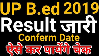 UP B.ed 2019 Ka Result Kab Aayega | up bed 2019 Release Date | UP B ed Result Kaise Dekhe Today News