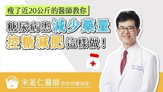 宋晏仁醫師教你!糖尿病患減少藥量、控糖減肥這樣做